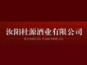 汝阳杜源酒业有限公司