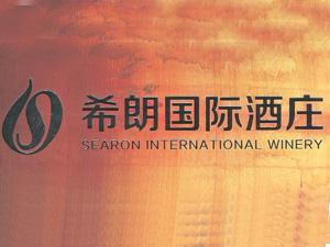 南京希朗酒业有限公司