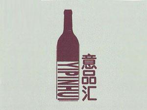 青岛意品汇酒业有限公司