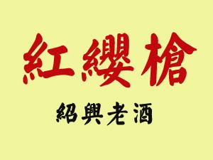 南京好女儿酒业有限公司