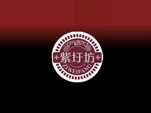 安徽紫圩坊酒业有限公司