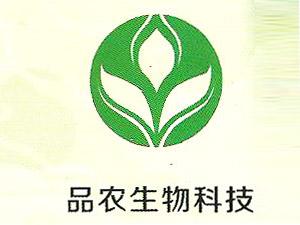 云南品农生物科技有限公司