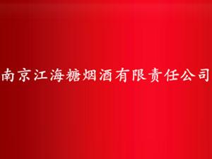 南京江海糖烟酒有限公司