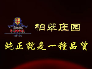 北京柏翠庄园国际进出口有限公司