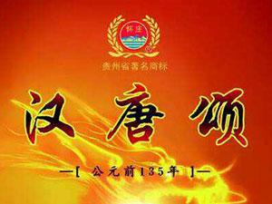 贵州怀庄酒业(集团)有限责任公司汉唐颂全国运营中心