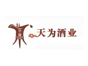 贵州天为酒业有限公司