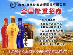 湘西・凤凰沱家舍得酒业有限公司