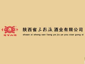 陕西省三粮液酒业有限公司