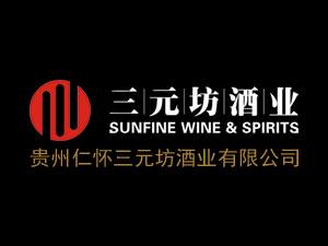 贵州仁怀三元坊酒业有限公司