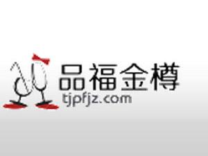 天津品福金樽商贸有限公司