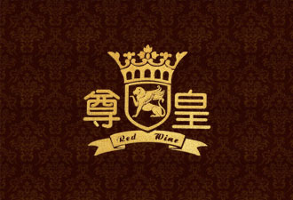 深圳市尊皇酒业有限公司