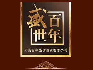 云南百年盛世酒业有限公司