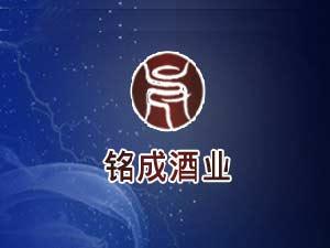 景谷铭成酒业