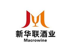 新华联酒业有限公司