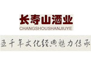河南长寿山酒业