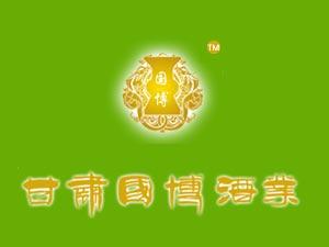 甘肃国博酒业有限责任公司
