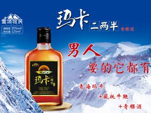 青海高原红酒业有限公司