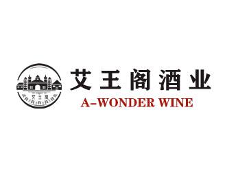 徐州艾王阁酒业有限公司