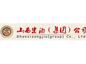 山西宗酒(集团)公司
