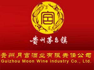 贵州月宫酒业有限责任公司
