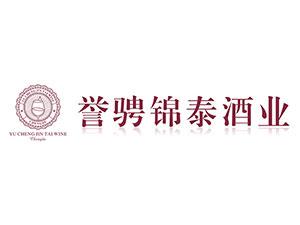 誉骋锦泰酒业有限公司