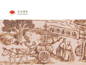 乌兰浩特红云酒业有限责任公司(北京销售公司)