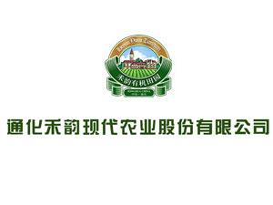 通化禾韵现代农业股份有限公司