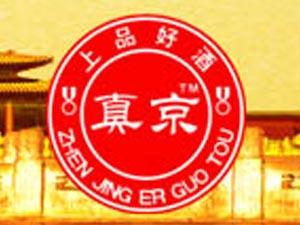 北京真京二锅头酒