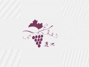 吉林省通化市莲池葡萄酒有限公司