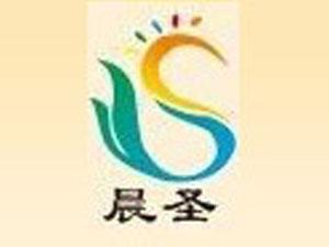 义乌市晨圣生物科技有限公司