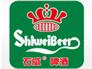 山东石威啤酒销售有限公司