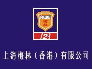 上海梅林(香港)有限公司