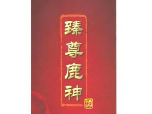 杭州鹿神商贸有限公司