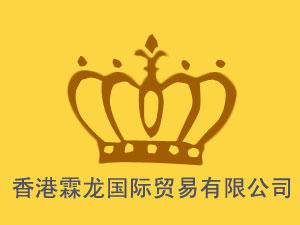 香港霖龙国际贸易有限公司