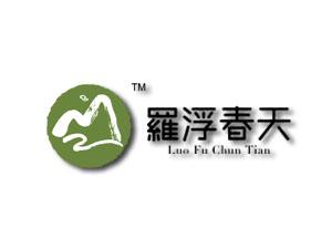 惠州市罗浮春天生物科技有限公司
