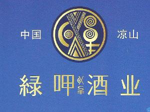 会东县绿呷酒业有限公司