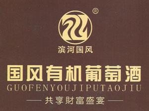 甘肃国风葡萄酒业有限责任公司