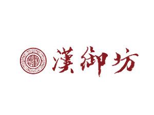 贵州省仁怀市茅台镇汉御坊酒业有限公司
