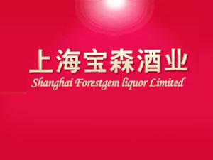 上海宝森酒业有限公司