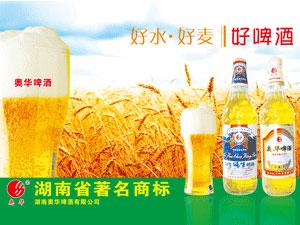 湖南奥华啤酒有限公司