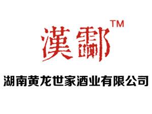 湖南黄龙世家酒业有限公司