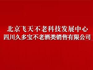四川泸州久多宝不老酒类销售有限责任公司