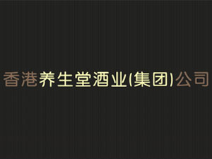 香港养生堂酒业集团公司