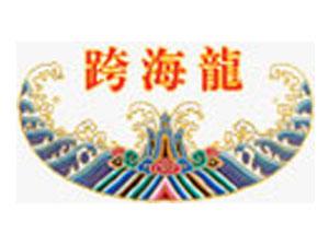 金黄袍・河南跨海龙实业有限公司
