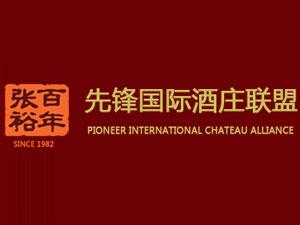 张裕先锋国际酒庄联盟