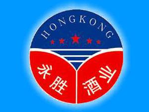 香港独资永胜酒业有限公司