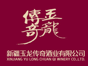 新疆玉龙传奇酒业有限公司
