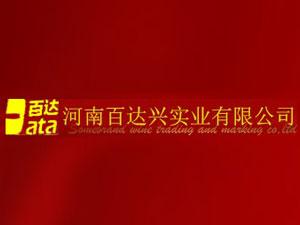河南百达兴实业有限公司