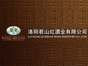 洛阳君山红酒业有限公司