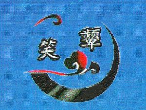 安徽笑颦贸易有限公司